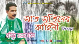 BANGLA KISSA Saat Shotiner Kahini । Habibur Rahman Baul । One Music bd