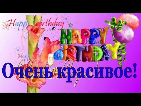 Очень красиво поздравления не день рождения