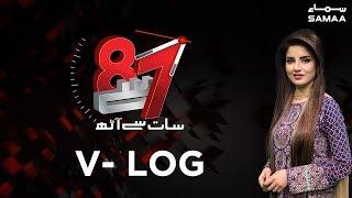 7 Se 8 | V-LOG | Kiran Naz | SAMAA TV | 23 July 2019