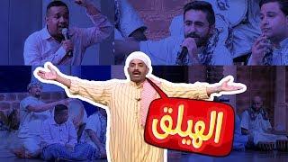 أغنية الهيلق من مسرحية هلا بالخميس، بطولة طارق العلي