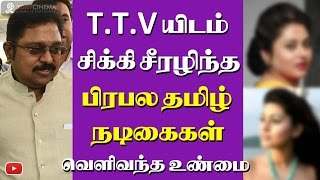 Tamil actress who suffered because of Dinakaran - truths comes to light - 2DAYCINEMA.COM
