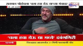 Salman Khan promotes Sultan on Marathi show, Chala Hawa Yeu Dya!