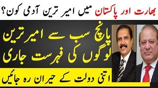 Richest Pakistani and Indians Personalities and How Much Do They Worth | TUT
