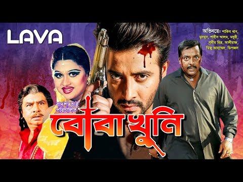 Xxx Mp4 Boba Khuni বোবা খুনী Shakib Khan Munmun Dipjol Bangla Full Movie 3gp Sex