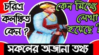 নবাব সিরাজ উদ দৌলার চরিত্র হনন- কোন ঐতিহাসিকরা দায়ী ? Nawab Siraj ud Daulah character . amar bangla