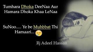 Heart Touching sad collection of 2 line urdu poetry|2 line sad shayri|Adeel Hassan|Urdu Poetry|