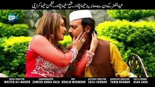 Gul Panra New Songs 2016 |  Selfie Jorawe | Pashto New Hd Film Gandageri Na Manam |  2016