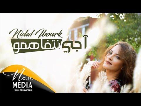 Nidal IBOURK AJI NTFAHMO Exclusive lyrics Video نضال إيبورك أجي نتفاهمو