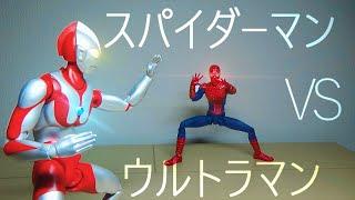 ウルトラマン vs スパイダーマン 【特撮フィギュア動画】