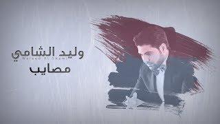 Waleed Al Shami ... Masayeb - With Lyrics | وليد الشامي ... مصايب - بالكلمات