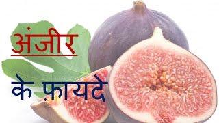 Anjeer Ke Fayde   अंजीर के फ़ायदे   Health benefits of Figs (Anjeer) in Hindi