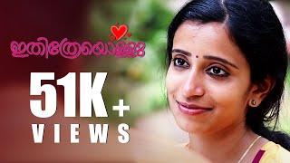 Ithithreyullu - New Malayalam Short Film 2015