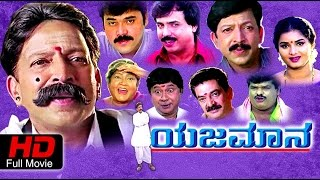 Kannada Superhit Movie Full HD 2016 Yajamana ಯಜಮಾನ | Vishnuvardhan, Shashikumar, Abhijith, Prema