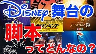 【映画だけじゃない】ディズニーのスクリプトを読んでみよう!【カモ・ゾノリュンカ】