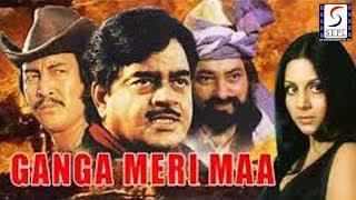 Ganga Meri Maa l Shatrughan Sinha, Neetu Singh l 1982
