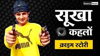 Sukha Kahlon Biography and Real Story in Hindi