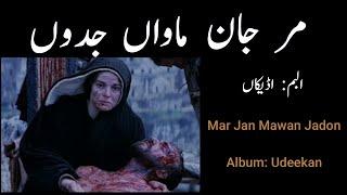 Mar Jan Mawan Jadon - Masihi Geet - Album Udeekan