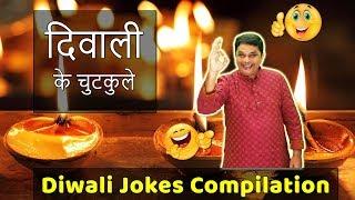 Jokes in Hindi | Diwali Jokes in Hindi | हिंदी चुटकुले | Stand up Comedy Hindi | Happy Diwali Jokes