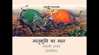 Matrubhoomi Ka Maan in Hindi | Ekanki Sanchay for ICSE 9-10| Questions-Answers