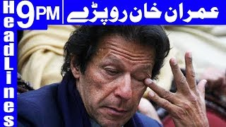 Imran Khan strongly condemns Kasur Rape case -Headlines & Bulletin 9 PM - 10 Jan 2018  - Dunya News