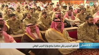 معالي الشيخ الدكتور عبدالرحمن السديس يلقي محاضرة بجامع عمرو بن العاص بوزارة الحرس الوطني
