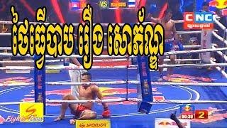 Kun Khmer, រឿង សោភ័ណ្ឌ Vs ថៃ, Roeung Sophorn Vs Kongmeungchhang (Thai), 11 Aug 2018 | Fights Zone