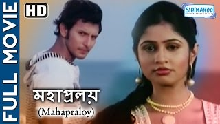 Mahaproloy {HD} - Superhit Bengali Movie -  Lalit - Ponam Mitra - Dushmant