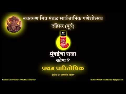 Navtarun Mitra Mandal - Sarvajanik GaneshUtsav 2015 - Ek Gaon Ek Ganpati - Bappa Aala