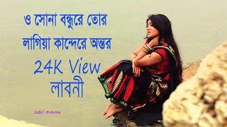 Shona Bondhure Tor Lagia Kandera Ontor Bangla Music Video (2015) By Labonee  HD