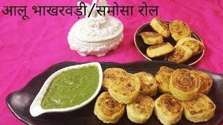 Aaloo Bhakharvadi/Potato Roll/Samosa Pinwheels/Holi special recipe