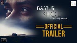 Bastur Khoje | Official Trailer | Bengali Shortfilm 2017 | Purnendu Dey