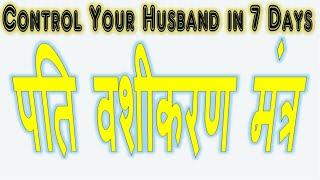 Vashikaran Mantra - Control Your Husband in 7 Days पति वशीकरण मंत्र