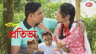 প্রতিভা  | Protiva | Bangla Short Film | by Rabiul islam Riad | Dhakar tv
