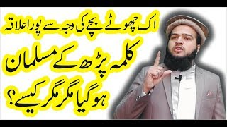 Ak choty bachat ki waja say pora alaqa Musalman ho gya magar kesy? by Prof M USMAN MADNI