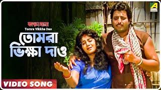 Tomra Vikkha Dao | Kanchanmala | Bengali Movie Song | Sabina Yasmin