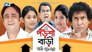 Porshi Bari | Episode 21-25 | Bangla Comedy Natok | Mosharaf Karim | Siddikur Rahman | Humayra Himu
