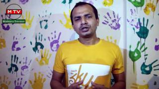 মঠবাড়িয়া টিভি। আমিন রোমান।। সুবচন ১