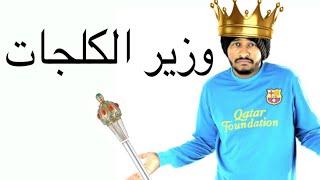 خالد عسيري : وزير الكلجات