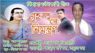 Gihosthore Nimontron // Bitupon Dutta // Dihanam/Tukarigeet 2018