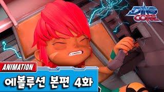 다이노코어 에볼루션   4화   유튜브 최초공개!! ㅣ 변신로봇