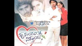 Full Kannada Movie 2008 | Hrudayagala Vishaya | Prashanth, Madhupriya, Ravi Belegere.