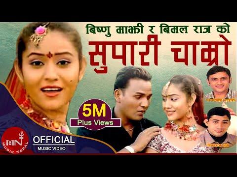 Xxx Mp4 Supari Chamro By Bimalraj Chhetri And Bishnu Majhi 3gp Sex
