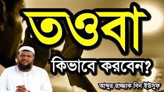 Bangla Waz Tawba Kivabe Korben by Abdur Razzak bin Yousuf   Free Bangla Waz