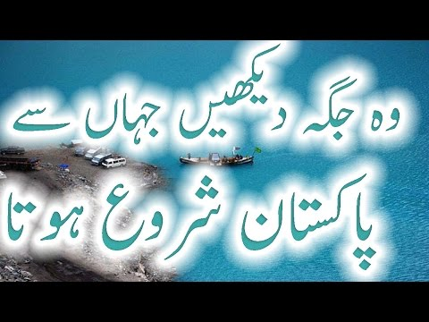 Xxx Mp4 Woh Khubsurat Jagah Jahan Se Pakistan Shuru Hota Hai 3gp Sex