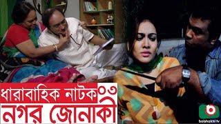 Bangla funny Natok | Nagar Jonaki | EP - 03 | Raisul Islam Asad, Intekhab Dinar, Jenny
