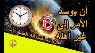 هل تعلم | علامات الساعة الصغرى - أن يوسد الأمر إلى غير أهله - ح6 - اسلاميات hd