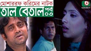 Bangla Comedy Natok | Tal Betal | EP 03 | Mosharraf Karim, Hillol, Jenny, Mim