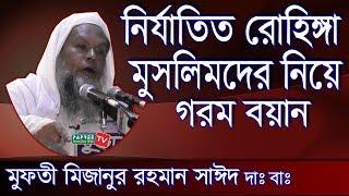রোহিঙ্গাদের নিয়ে গরম বয়ান Mufti Mizanur Rahman Said Bangla waz 2017