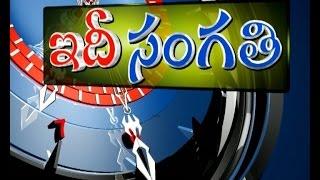 ఇదీ సంగతి - 5th Dec 2016 - Full Episode   Idi Sangathi