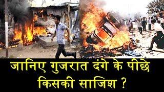 जानिए गुजरात दंगे के पीछे किसकी साजिश ?REALITY OF PATAN RIOTS OF GUJRAT